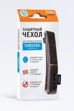 Защитный чехол для пульта Samsung K,M